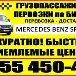 Грузопассажирские перевозки в Бишкеке