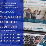 Разработка сайтов! Изготовление и Обслуживание бизнес сайтов.