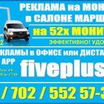 Реклама на Мониторах в Маршрутке