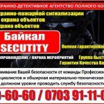 Охранно-детективное агентство «Байкал Security»