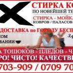 Стирка. Мойка. Сушка ковров и паласов в Бишкеке.