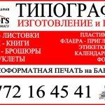 ТИПОГРАФИЯ MAXcolors