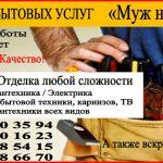 Сервис бытового обслуживания «Муж на Час»