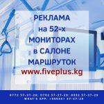 Реклама на мониторах в салоне маршруток