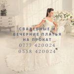 Свадебные и вечерние платья на прокат