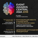 15 ноября в Бишкеке пройдет премия Event Awards Central Аsia 2018 (программа и спикеры)