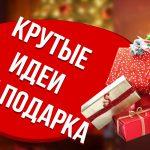 Топ-20 лучших подарков любимой на Новый год