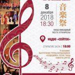 Музыкальный Фестиваль 音楽祭