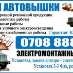 Услуги Автовышки и электроуслуги в Бишкеке