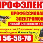 Профэлектро Бишкек. Электромонтажные работы в Бишкеке