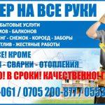 Отделочные и Бытовые услуги в Бишкеке. Мастер на все руки