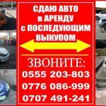 Авто в Аренду с последующим выкупом в Бишкеке