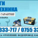 Услуги Сантехника в Бишкеке