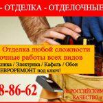 Отделка и Ремонт в Бишкеке