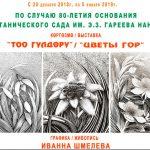 В Бишкеке проходит выставка картин И.Шмелевой «Цветы гор», приуроченная к 80-летию Ботанического сада