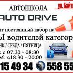 Бишкекская автошкола «Авто-Драйв»