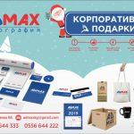 Новогодние подарки в Бишкеке.