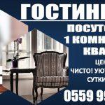 Гостиница! Посуточная квартира в Бишкеке