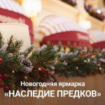 Предновогодние ярмарки в Бишкеке. Адреса, ассортимент