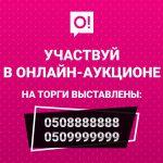 Хотите стать обладателем номера 0508888888 или 0509999999?