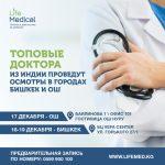 Топовые доктора из Индии проведут осмотры в Бишкеке и Оше