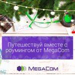 Новогодние каникулы вместе с MegaCom