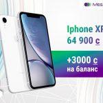 Получи кэшбэк до 3 000 сомов при покупке смартфона в новом MegaStore