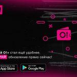 Мобильное приложение «Мой О!» стало еще удобнее!