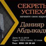 Бизнес тренинг в Бишкеке