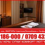 Гостиницы 1-2 ком Советская/Бокомбаева и Панфилова/Боконбаева