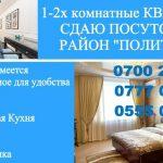 Сдаю 1-2ком. квартиры посуточно в Районе Политеха