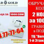 Акция от Asad Gold! 2 кольца за 1000 сом + гравировка в подарок