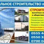 Капитальное строительство высотных жилых домов и общественных зданий