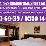 Гостиницы 1-2 ком Моссовет, Панфилова/Боконбаева