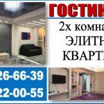 Гостиницы 2 комнатные элитки в центре города