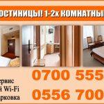 Гостиницы Элитки 1-2 ком Панфилова/ Боконбаева