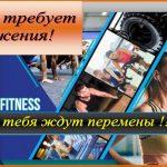 Фитнес для тех кто хочет быть всегда в отличной форме.