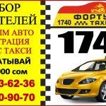 Набор водителей в службу такси Фортуна. Регистрация Яндекс такси