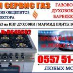 Ремонт газовых плит, духовок, горелок