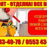 Ремонт – Отделка Бишкек