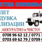 Канализация. Очистка сливных ям в Бишкеке
