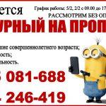 В связи с открытием нового филиала в городе Бишкек в оптовую компанию идет набор сотрудников