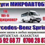Микроавтобус (Mercedes Benz, Sprinter), Минивэн Toyota Previa. Бус на заказ Бишкек