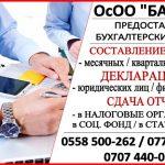Бухгалтерские услуги Бишкек. ОсОО «БАК» ЖЧК