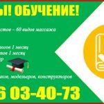 Курсы в Бишкеке! Обучение