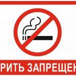 Где нельзя курить в Кыргызстане — выписки из законов