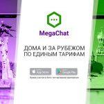 Бесплатные звонки в приложении MegaChat от MegaCom