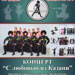Бишкек! Встречай! 15 февраля, в театре оперы и балета им.А.Малдыбаева
