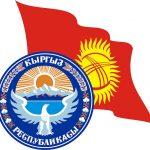 Жогорку Кенеш предлагает штрафовать за неправильное производство герба и флага