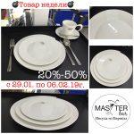 Только 1 неделю! Столовая Посуда для дома и Кафе от Fertile Porcelain со скидкой от 20% до 50%!!